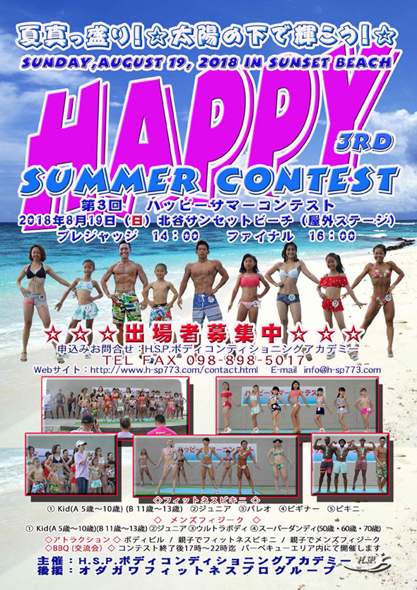 第3回H.S.P HAPPY SUMMER CONTEST